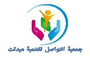 جمعية التواصل للتنمية
